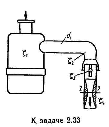 Задача 2.34.  На рисунке показана схема двойного диффузора карбюратора, который обеспечивает больший вакуум...