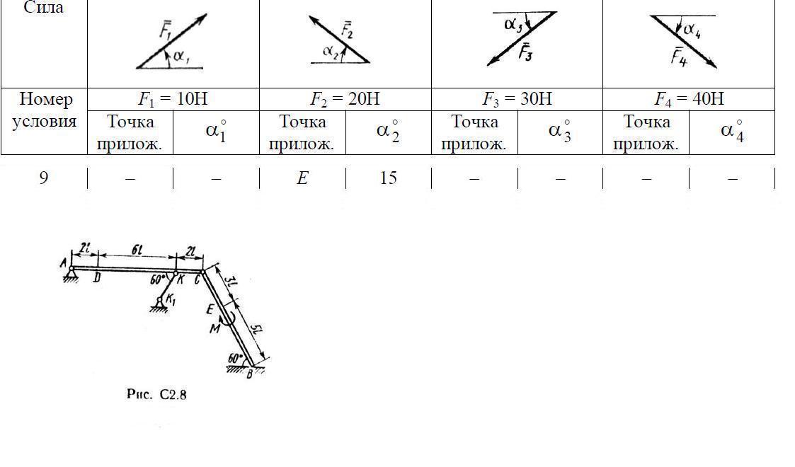Условие по таблице - 9. 45.00р. перейти к. Условие и схем к задаче смотреть. пример выполненной работы.