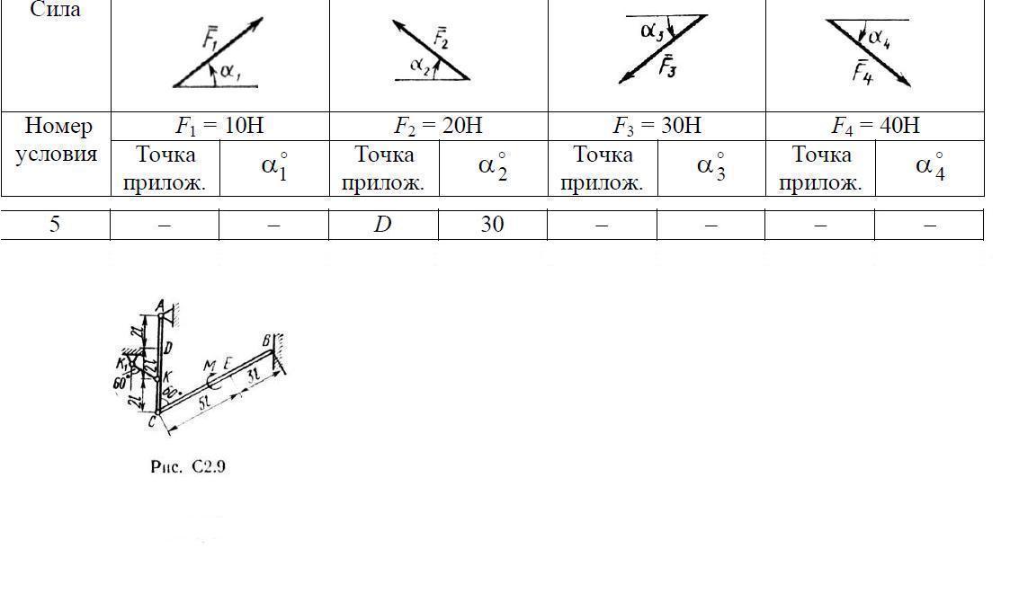 Условие по таблице - 5. 45.00р. перейти к. Условие и схем к задаче смотреть. пример выполненной работы.